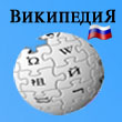 FIL - Wikipedia series (Russia)