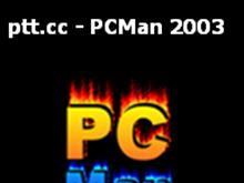 PCMAN