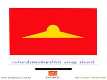 DHAMMAKAYA FOUNDATION [TH]